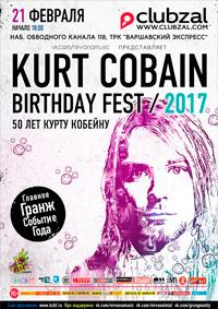 21 февраля 2016 - Kurt Cobain Birthday Fest 2017 в Санкт-Петербурге
