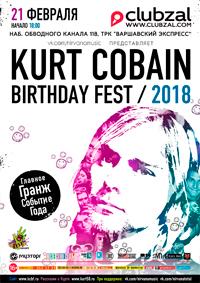 21 февраля 2018 - Kurt Cobain Birthday Fest 2018 в Санкт-Петербурге