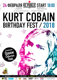 24 февраля 2018 - Kurt Cobain Birthday Fest 2018 в Минске